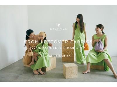 【ロペ エターナル】次の世代へ繋ぐ絹織物「アップサイクルプロジェクト」バッグコレクションを7月7日(火)より展開