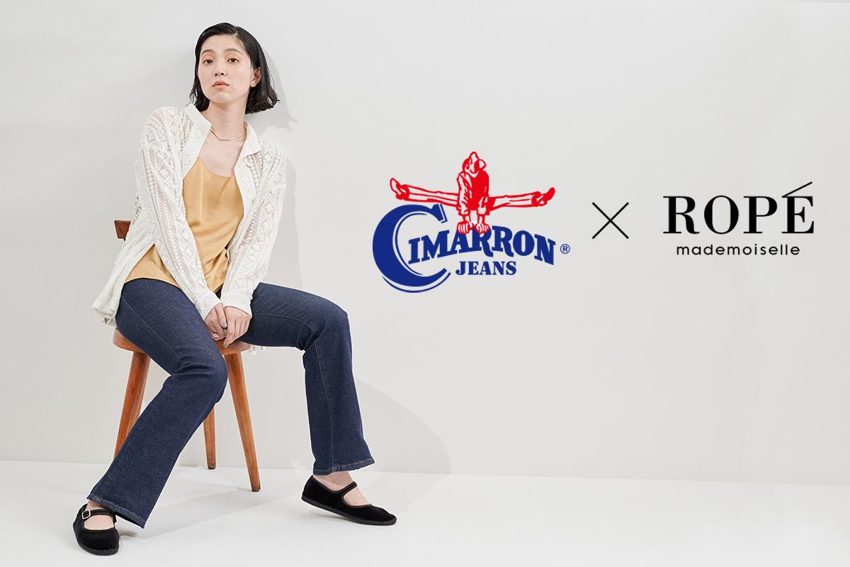「ROPE' mademoiselle」から、ストレッチジーンズのパイオニア「CIMARRON」の別注デニムが登場!