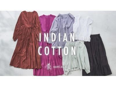 まるで旅に出たときのような心地よさ! ロペピクニックからリラックスムードたっぷりな インド綿アイテムが発売