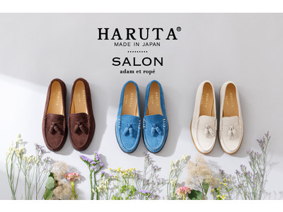 「HARUTA for SALON」秋コラボ新作・コンフォータブルなタッセルスエードローファー 9.11(wed) NEW RELEASE