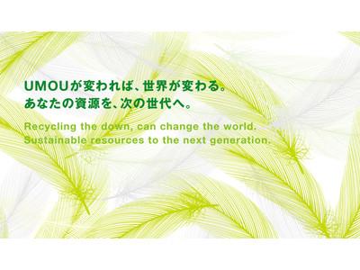 """ジュングループが""""Green Down Project""""に賛同。不要になったダウン製品の回収をスタート!"""