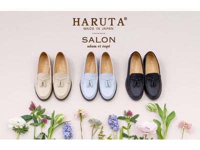 「HARUTA for SALON」コンフォータブルな人気タッセルローファーシリーズに春の新作