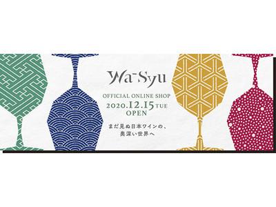 「岩崎醸造×wa-syu」IWAI KAMOSHI-SPARKLING No.1 2020.12.15(TUE) 限定スパークリングワイン発売