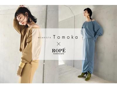 【株式会社ジュン】新ワンマイルウェア誕生!WEARISTA Tomoka × MADEMOISELLE ROPE' コラボレーション