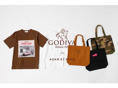 ADAM ET ROPE'とGODIVA(ゴディバ)のコラボレーション! ロゴTシャツやトートバッグなどのスペシャルアイテムが1月30日(土)より発売