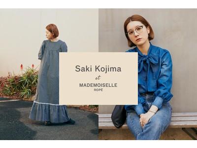 ヘアメイク / フリーランスPR Saki Kojima氏と「MADEMOISELLE ROPE'」がコラボレーション。1/28(thu)予約販売開始
