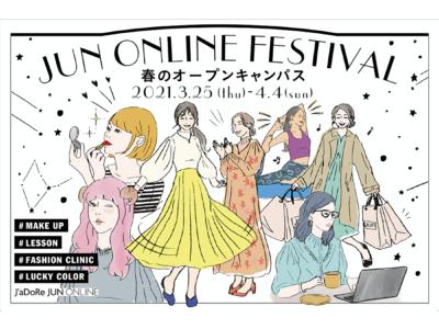 2021年春、新しい自分を見つけるためのファッションフェスティバル開催!【JUN ONLINE FESTIVAL~春のオープンキャンパス~】