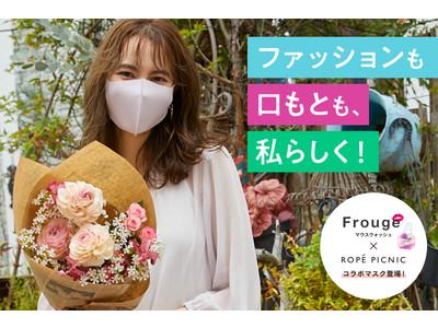 ファッションも口もとも私らしく!「 クリアクリーンFrougeマウスウォッシュ」とロペピクニックがコラボレーション。