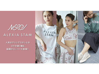 NERGY×ALEXIA STAM コラボレーション第三弾 4.10 SAT. NEW RELEASE