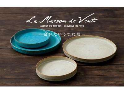 「SALON adam et rope'」La Maison de Vent 会いたいうつわ展