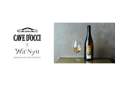 - まだ見ぬ日本ワインの、奧深い世界へ - 數量限定!2021.4.20 Tue. 発売。気鋭の醸造家が手がける、カーブドッチ×wa-syu コラボレーションワイン「露~つゆ~」