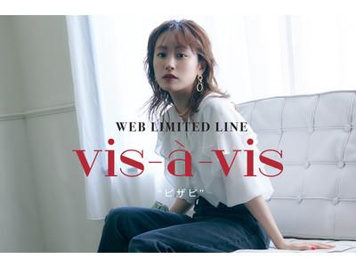 高橋愛さんが着こなす、WEB限定新ライン『vis‐'a‐vis(ビザビ)』が「ViS」からデビュー!