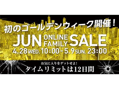 ★☆タイムリミットは12日間★☆JUN ONLINE FAMILY SALE!!初のゴールデンウイーク開催!4.28 WED. 10:00 - 5.9 SUN. 23:00