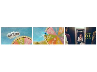 ロペピクニック WEB動画「自由に変わろ。松岡茉優の3変化ムービー」公開!松岡茉優が地味OLに!?