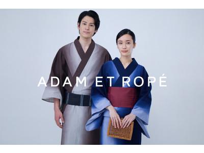ADAM ET ROPE'がブランド誕生30周年を記念した老舗着物専門店「(株)やまと」との別注浴衣を発売!