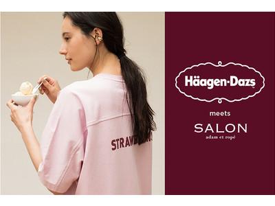 「Haagen-Dazs meets SALON」ハーゲンダッツモチーフのアパレルや食器などを発売開始!