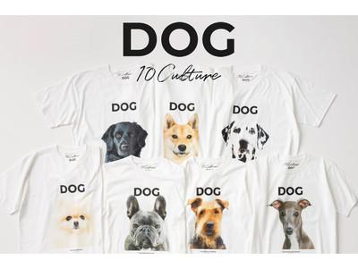 10Culture(テンカルチャー)とロンドン発のライフスタイルマガジン「DOG MAGAZINE(ドッグ マガジン)」のコラボレーションTシャツが発売