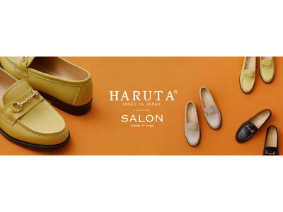 「HARUTA for SALON」秋色ニュアンスカラーのビットローファーを発売!