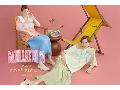ロペピクニックが吉本興業の人気芸人「ガンバレルーヤ」とコラボレーション!彼女たちのテーマカラーに合わせたファッショナブルなアイテムを展開。