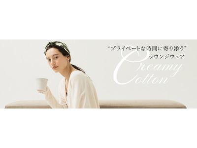 「毎日の8時間をおいしく暮らすための服」Creamy Cottonを9月頭にローンチ