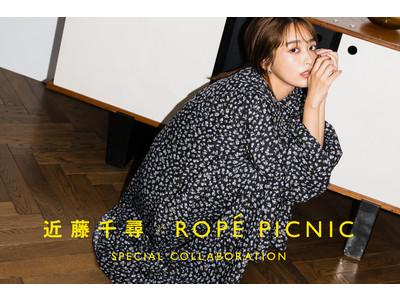 レディースファッションブランド ロペピクニックが人気モデルの近藤千尋さんと初のコラボレーションアイテムを発売!
