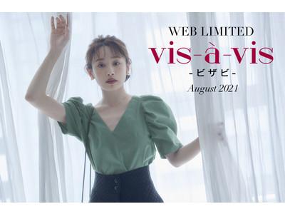 高橋愛さんが着こなす、WEB限定新ライン『vis‐'a‐vis(ビザビ)』の2021AWシリーズがスタート。
