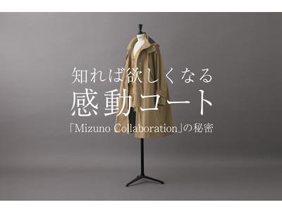 昨秋は即完売!ROPE'(ロペ)×スポーツ用品メーカーMizuno(ミズノ)がカプセルコレクションを発売!