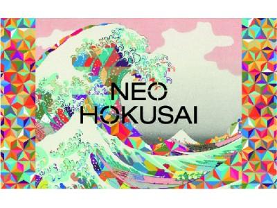 """「アダム エ ロペ ル マガザン」ENLIGHTENMENT(エンライトメント)による""""NEO HOKUSAI""""グッズを発売!"""