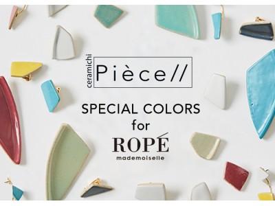 パリ在住のセラミックアーティスト、セキ ミチコが来日!ロペ マドモアゼル別注カラーのピアスも展開予定。