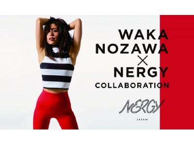 「WAKA NOZAWA」×「NERGY」コラボレーションアイテムを発売