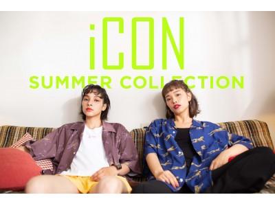 メンズブランドが提案するジェンダーレスなウエア「iCON」から待望のサマーパックコレクションが発売!2019.7.19(fri)NEW RELEASE