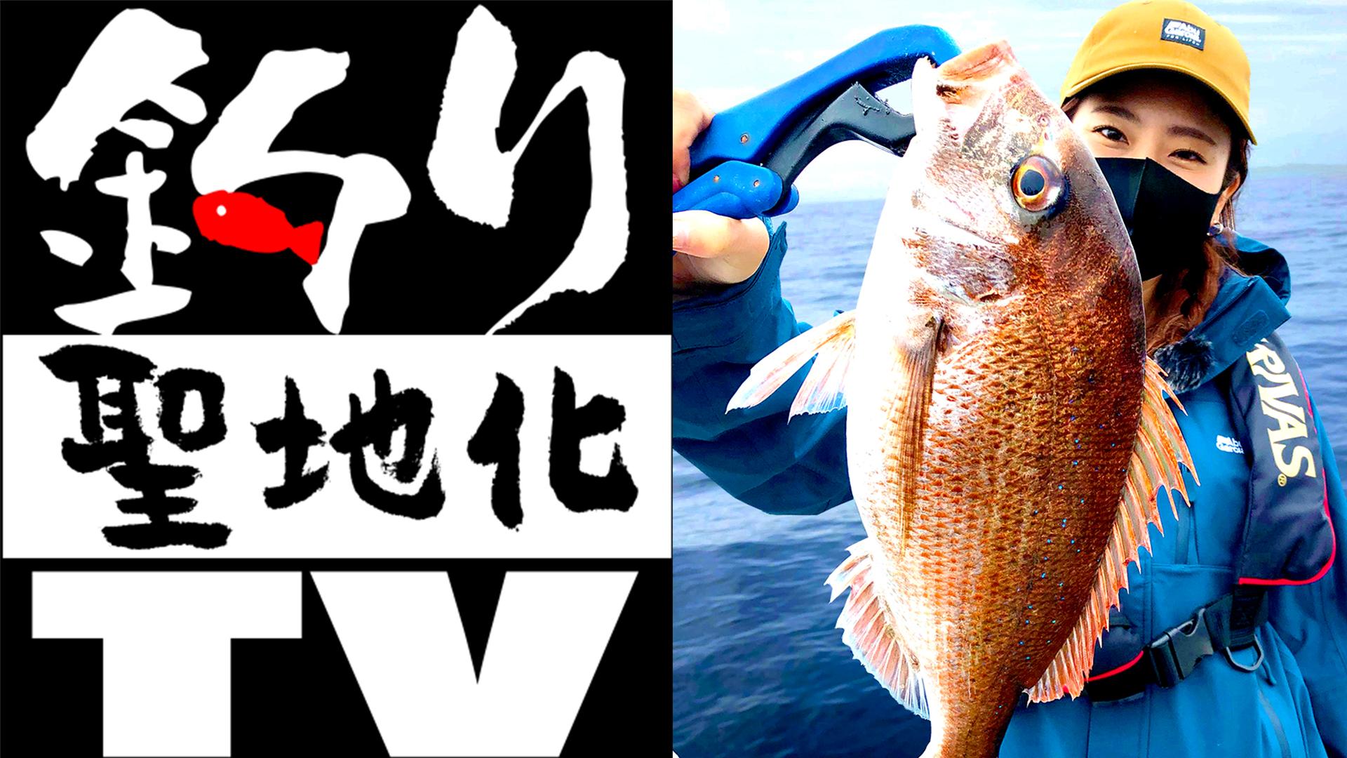 前代未聞!?の壮大なテーマを掲げた釣りバラエティ「釣り聖地化TV」が4月24日(土)より放送開始