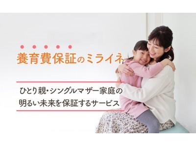 業界初!最大24ヶ月の養育費受け取り保証サービス「養育費保証のミライネ」の受付を開始