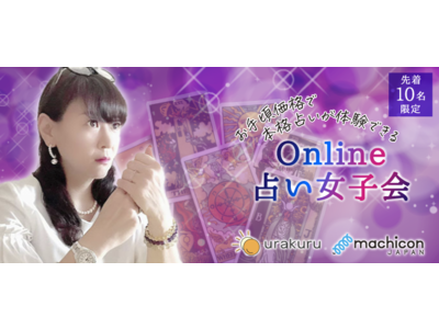 占いサイトのウラクル、オンライン占い女子会・合コンをmachicon JAPANと共同開催!