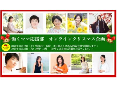 無料オンラインイベント!仕事と家庭を両立させたい女性向けのクリスマス企画が12月19日(土)22日(火)に開催!