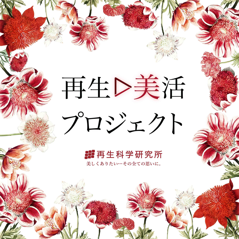 【再生▷美活プロジェクト】が再生科学研究所の公式インスタグラムアカウントでスタート!