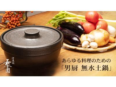 【究極のマルチ土鍋が登場!】