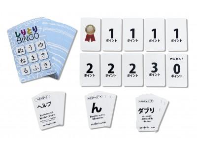 ウイズコロナ時代の遊びと教育 「しりとりBINGO」で楽しく親子のコミュニケーションを実現