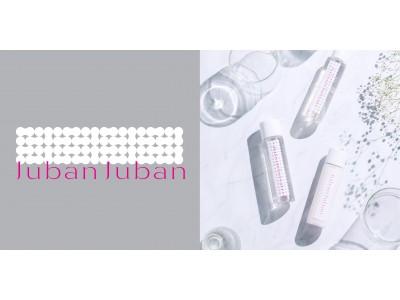 """【新商品】 """"みどり繭""""のシルクエキスを配合したスキンケアブランド『Juban Juban(ジュバンジュバン)』3製品を発売開始!"""