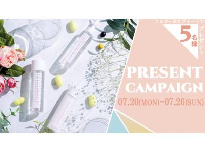 スキンケアブランド『Juban Juban(ジュバンジュバン)』 新商品3点をセットで5名様に! プレゼントキャンペーン開催