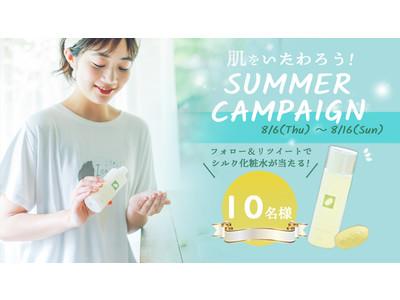 絹生活研究所『肌をいたわろう♪サマーキャンペーン』開催!シルク化粧水を10名様にプレゼント! 2周年記念キャンペーンも同時開催中!