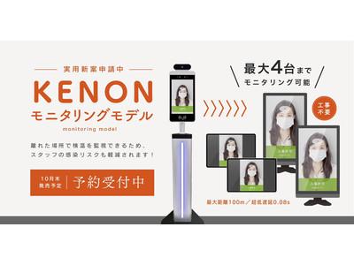 業界初!AI検温モニタ「KENON」にモニタリング機能が新しく追加!