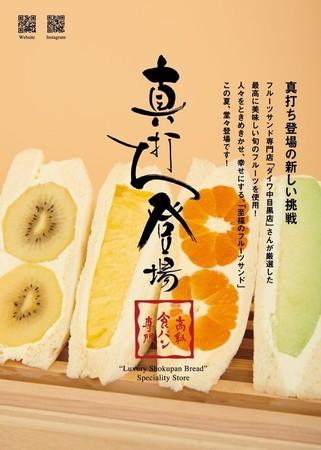 真打ち登場・篠崎店にて「至福のフルーツサンド」を 2021年8月6日より数量限定販売開始