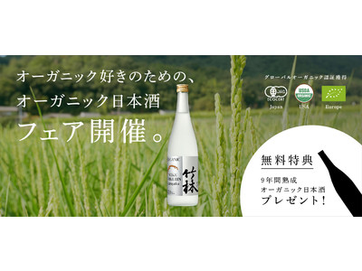 日本で最も古いグローバルオーガニック認証を獲得した酒蔵がオーガニック好きの為のオーガニック日本酒フェア開催