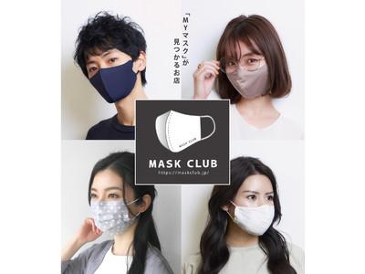 マスク専門店「MASK CLUB」のPOP UP STORE開催!相模大野ステーションスクエアにて4/10(土)~
