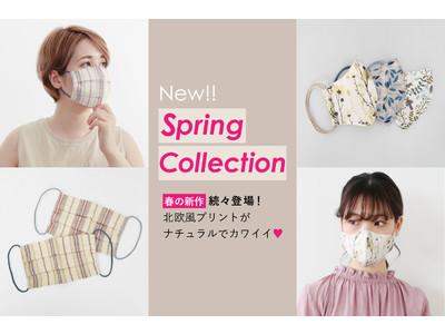 マスク専門オンラインストア「MASK CLUB」で、春の新柄マスクとマスクケースを販売開始