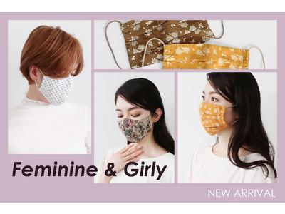 マスク専門オンラインストア「MASK CLUB」で、リネンやシフォン素材を使用した春の新作マスクが入荷。クールマスクスプレーも再販開始!