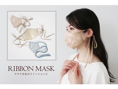 マスク専門オンラインストア「MASK CLUB」に新作リボンマスクが入荷。冷感COOLタイプの不織布マスク・完売カラーも追加投入で予約受付中!