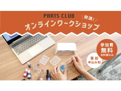 ビーズ&アクセサリーパーツショップ「PARTS CLUB」のオンラインワークショップ9月分の申込受付スタート!