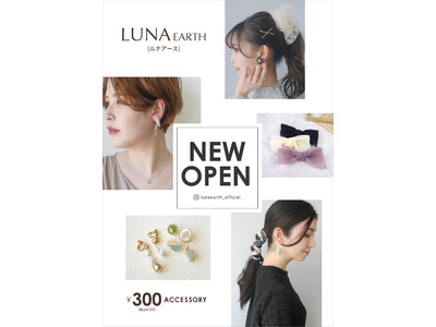 アクセサリーブランド「LUNA EARTH」の新店が、ミッテン府中に6/25(金)グランドオープン!